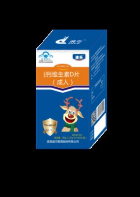 江苏出色的钙维生素D片成人-徐州供应优惠的钙维生素D片成人