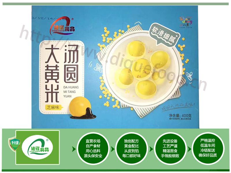 湖北大黄米汤圆-迪雀食品供应划算的大黄米汤圆