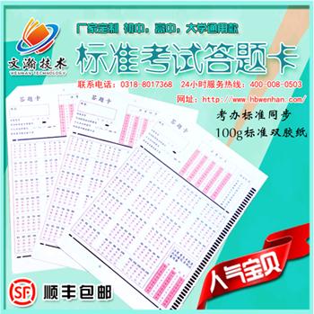太原杏花岭区单招机读卡产品 选择题答题卡规格