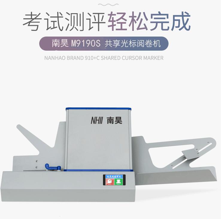 开江县光标阅读机,光标阅读机厂家,选举阅读机