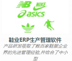 鞋業ERP生產管理軟件