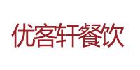 郑州优客轩餐饮管理有限公司