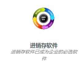 泉港进销存软件-云畅信息科技操作方便的进销存软件供应