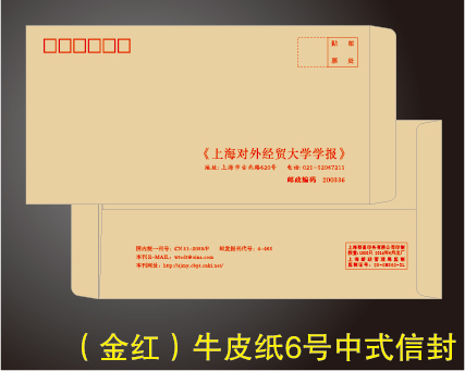 实惠的红源信封供应|信封定制批发价格