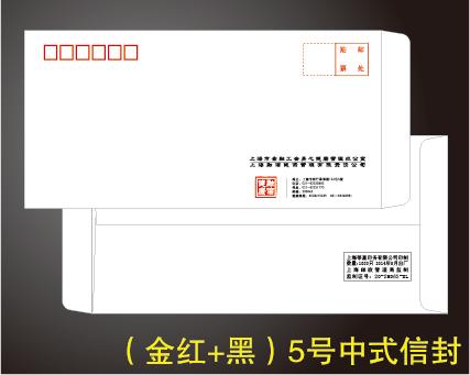 山东专业的红源信封供应商-信封定制尺寸