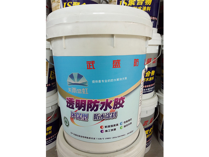 江蘇丙烯酸透明防水膠多少錢|新款透明防水膠武盛防水供應