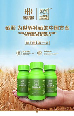 内蒙古增产素价格范围-富硒增产素大量供应