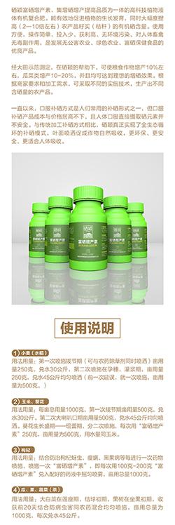 补硒-硒颖富硒增产素供应商优选恒绿集团