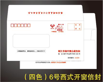 具有口碑的红源信封经销商_红源信封|实惠的信封定制