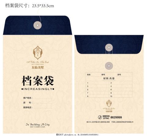 临沂实惠的档案袋推荐 上海档案袋定制尺寸