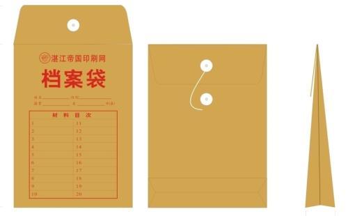 档案袋定制推荐-口碑好的档案袋红源信封供应