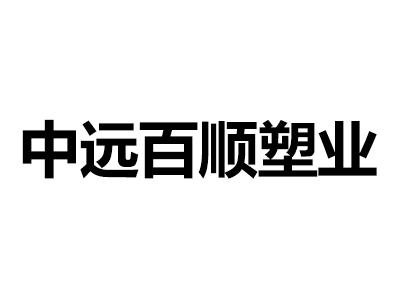 宁夏中远百顺塑业有限公司