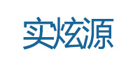 河南实炫源电子科技有限公司