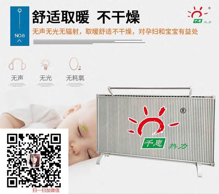 碳纤维电暖器@泰山碳纤维电暖器厂家@批发价格
