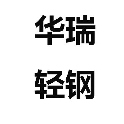 郑州华瑞轻钢房屋工程有限公司