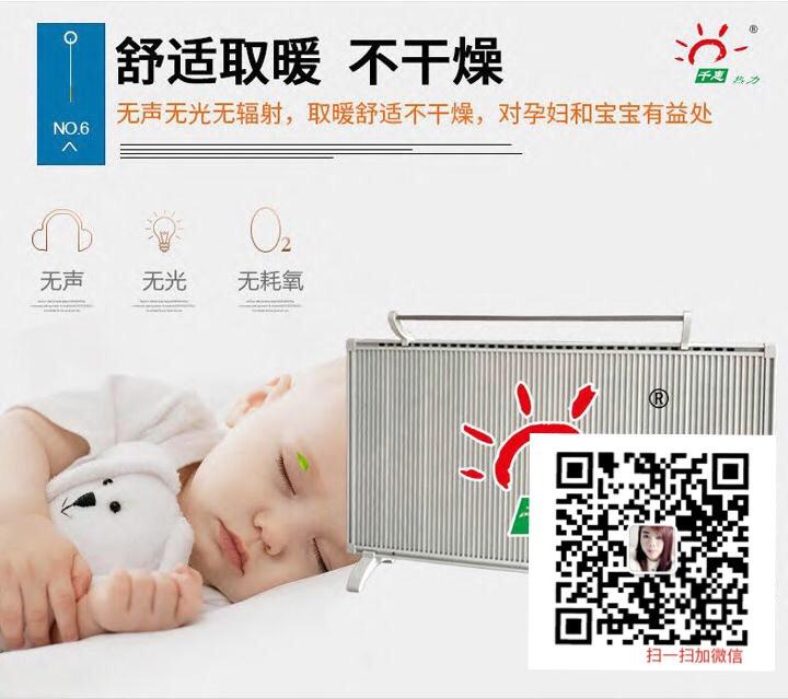 碳纤维电暖器@山东碳纤维电暖器生产厂家@批发价格