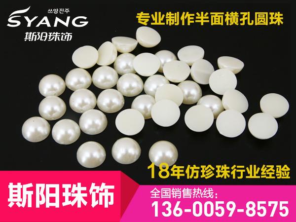 mmabs半圆仿珍珠-mmabs半圆仿珍珠批发、促销价格、产