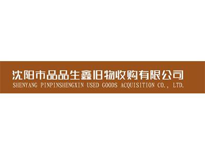 沈阳市品品生鑫旧物收购有限公司
