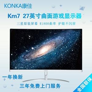 康佳KM7 27寸IPS超薄无边框高清游戏显示器三星原装