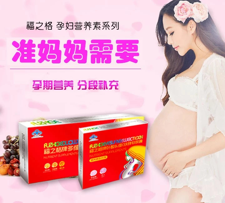 福之格牌孕妇营养素-dha