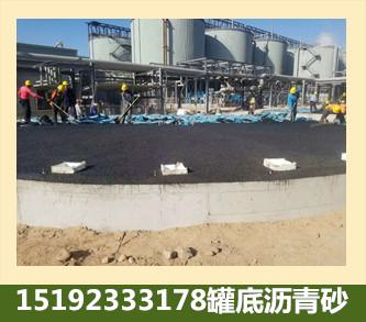 安徽芜湖罐底沥青砂满足防腐防潮的条件