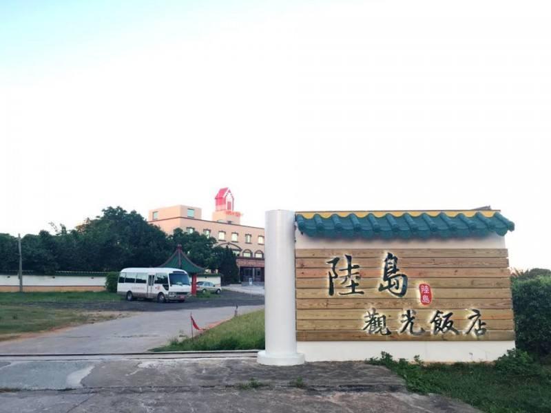 台湾金门酒店多少钱-称心的金门酒店住宿推荐