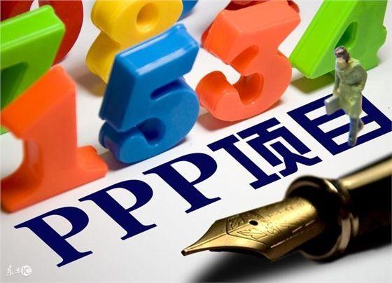 ppp咨询-河南中隆企业管理集团-靠谱的PPP项目咨询公司