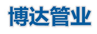卫辉市博达管业有限公司
