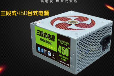 三段式450MAX电脑电源