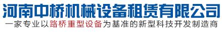 河南中桥机械设备租赁有限公司
