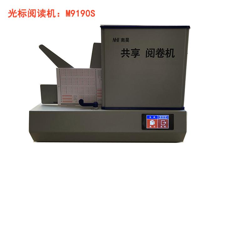 任布县光标阅卷机厂家 在线解答光标阅卷机问题