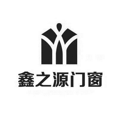 河南鑫之源门窗有限公司