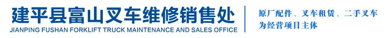 建平县富山叉车维修销售处
