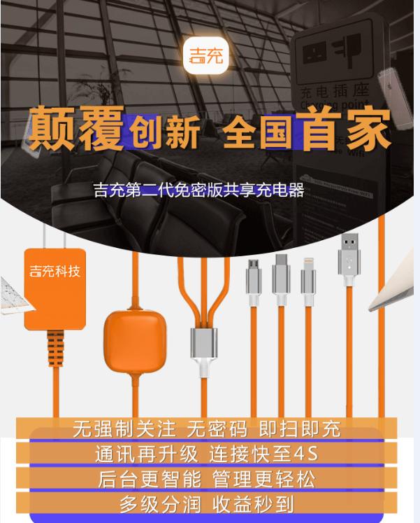 共享充电线厂家直销!第二代共享充电线新品!