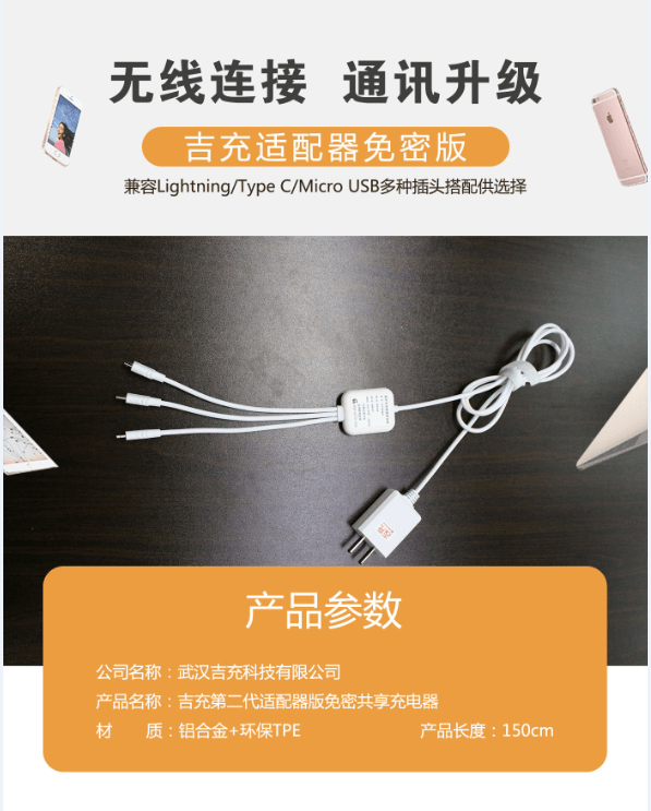 免密共享充电线电话_免密共享充电线服务找武汉吉充科技