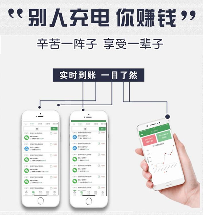 扫码充电器批发-武汉扫码充电线厂家服务质量保证