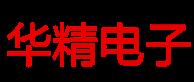咸阳华精电子科技有々限公司