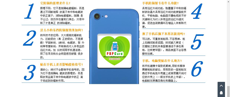 微行天下专业供应防辐射手机卡|防辐射的手机卡价格