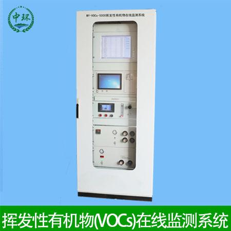 廠家直銷全國包郵VOCs在線監測系統可聯網政府平臺