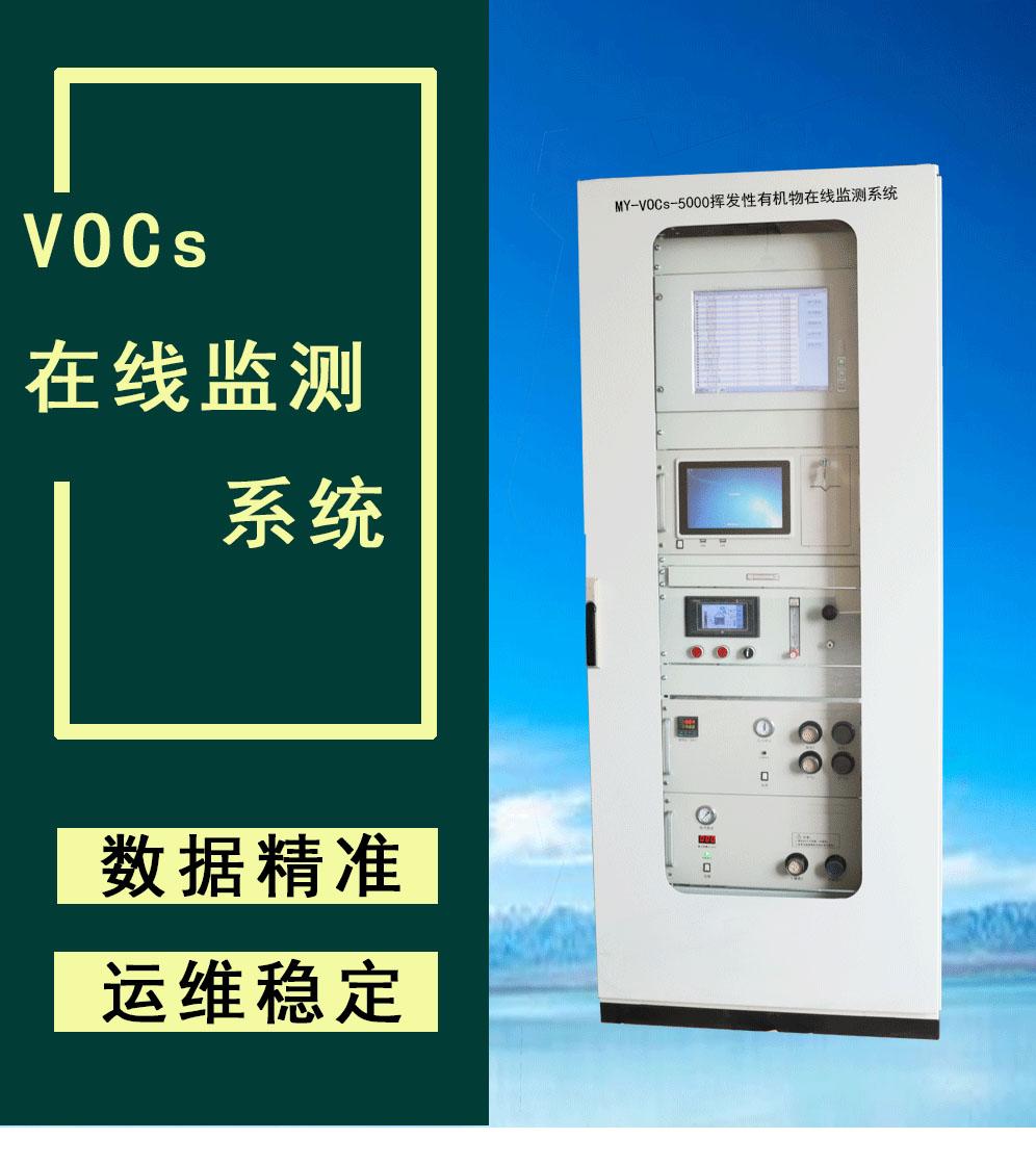 江蘇VOCs在線監測系統批發-中環環境提供有品質的VOCs在線監測超標報警裝置