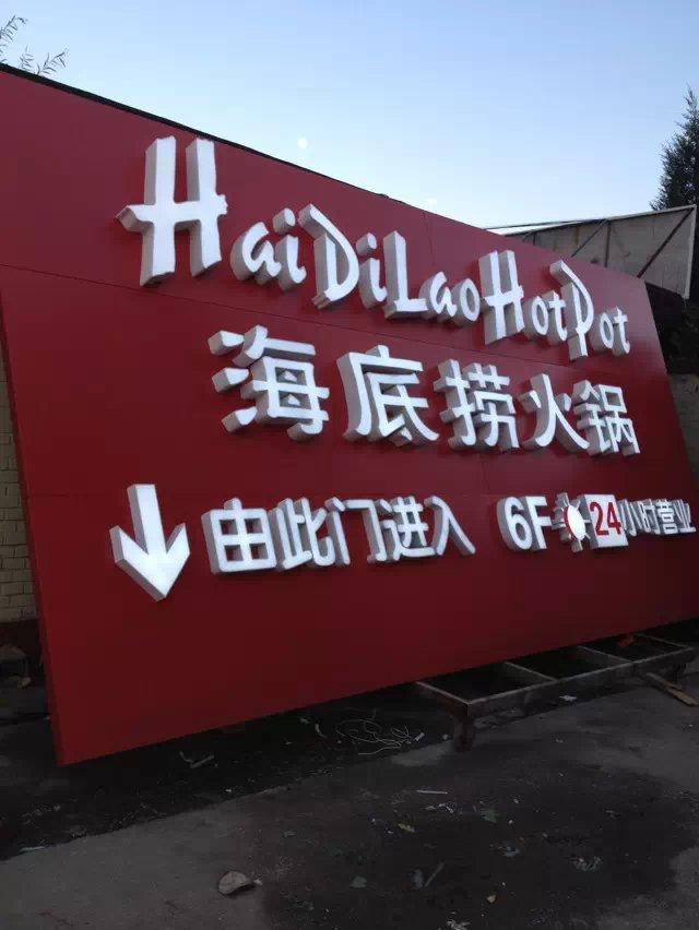 广告牌市场-声誉好的北京市广告牌制作公司