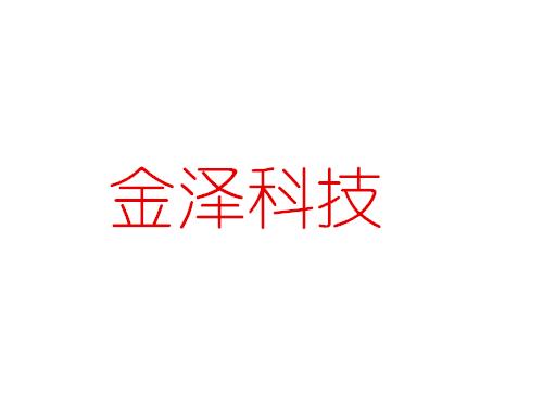 陕西金泽科技有限公司