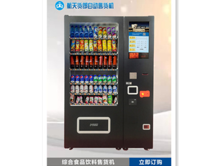 航天自动售货机多少钱一台|西安哪里有卖价格优惠的自动售货机