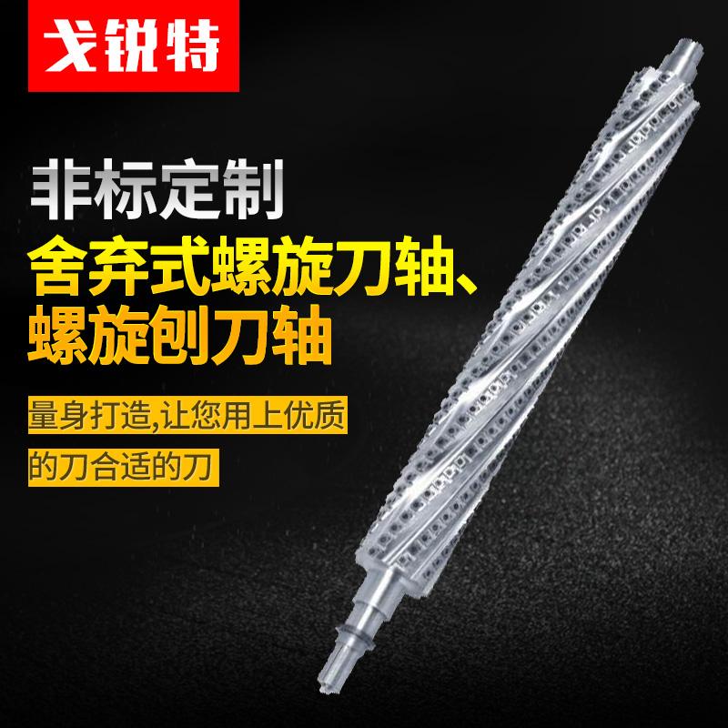 辽宁性价比高的螺旋刀轴-福建上等螺旋刀轴供应