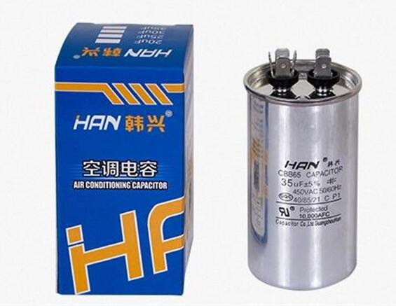 广东空调电容器-韩兴电子提供新款空调电容器