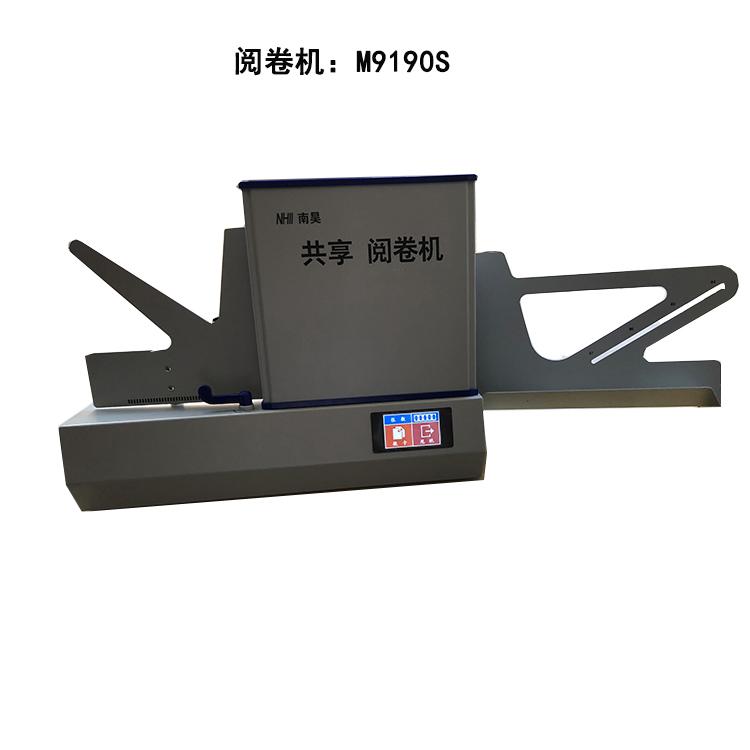浪卡子县阅卷机,阅卷机厂家,南昊网