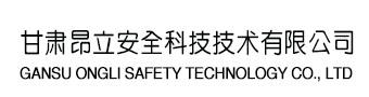 甘肃昂立安全科技技术有限公司