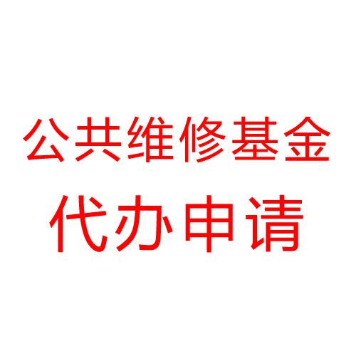 代办公维金-北京价格实惠代办公维金申请