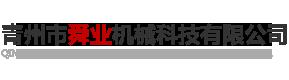 青州市舜业机械科技有限公司
