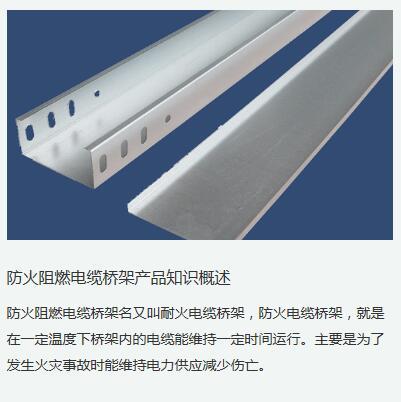 山西报价合理的电缆桥架-如何选购电缆桥架